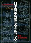 日本海軍戦艦スタイルブック 艦橋・上部構造物 水谷清高図面集