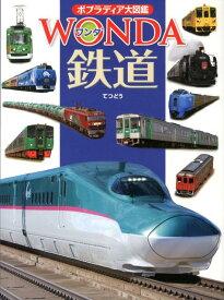鉄道 (ポプラディア大図鑑WONDA) [ 近藤圭一郎 ]