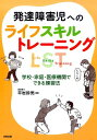発達障害児へのライフスキルトレーニングLST [ 平岩幹男 ]