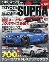ニューズムック ハイパーレブ Vol.247 トヨタ・スープラ