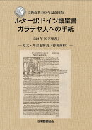ルター訳ドイツ語聖書 ガラテヤ人への手紙 1522年「9月聖書」--原文・邦訳と解説(徳善義和)--