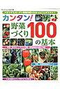カンタン!野菜づくり100の基本 知りたかったことがズバリ! (ブティック・ムック)