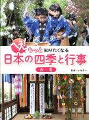 へえ!もっと知りたくなる日本の四季と行事 春・夏