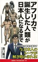 【バーゲン本】アフリカで誕生した人類が日本人になるまでーSB新書