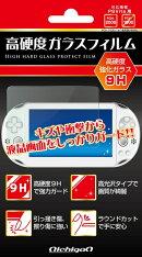 PS Vita (PCH-2000) 用ガラスフィルム 『高硬度 (9H) ガラス フィルム』