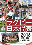 ラグビー日本代表 2016オフィシャル カレンダー