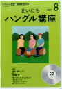 NHKラジオまいにちハングル講座(8月号) (<CD>)