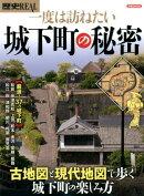 歴史REAL一度は訪ねたい城下町の秘密