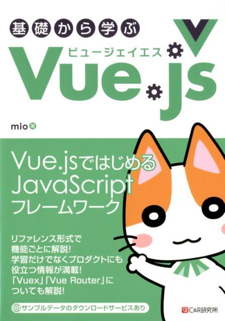 基礎から学ぶVue.js [ mio ]