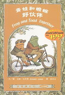 Frog And Toad Together [With CD (Audio)]