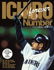 Sports Graphic Number PLUS 永久保存版イチローのすべて (Number PLUS)