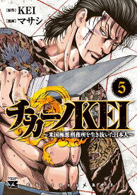チカーノKEI(5) 米国極悪刑務所を生き抜いた日本人 (ヤングチャンピオンコミックス) [ KEI ]