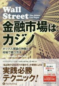 金融市場はカジノ ボックス理論の神髄と相場で勝つ方法 (ウィザードブックシリーズ) [ ニコラス・ダーバス ]