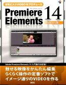 お気に入りVIDEOをプロデュースPremiere Elements 14