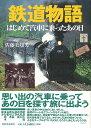 【バーゲン本】鉄道物語 (らんぷの本) [ 佐藤 美知男 ]