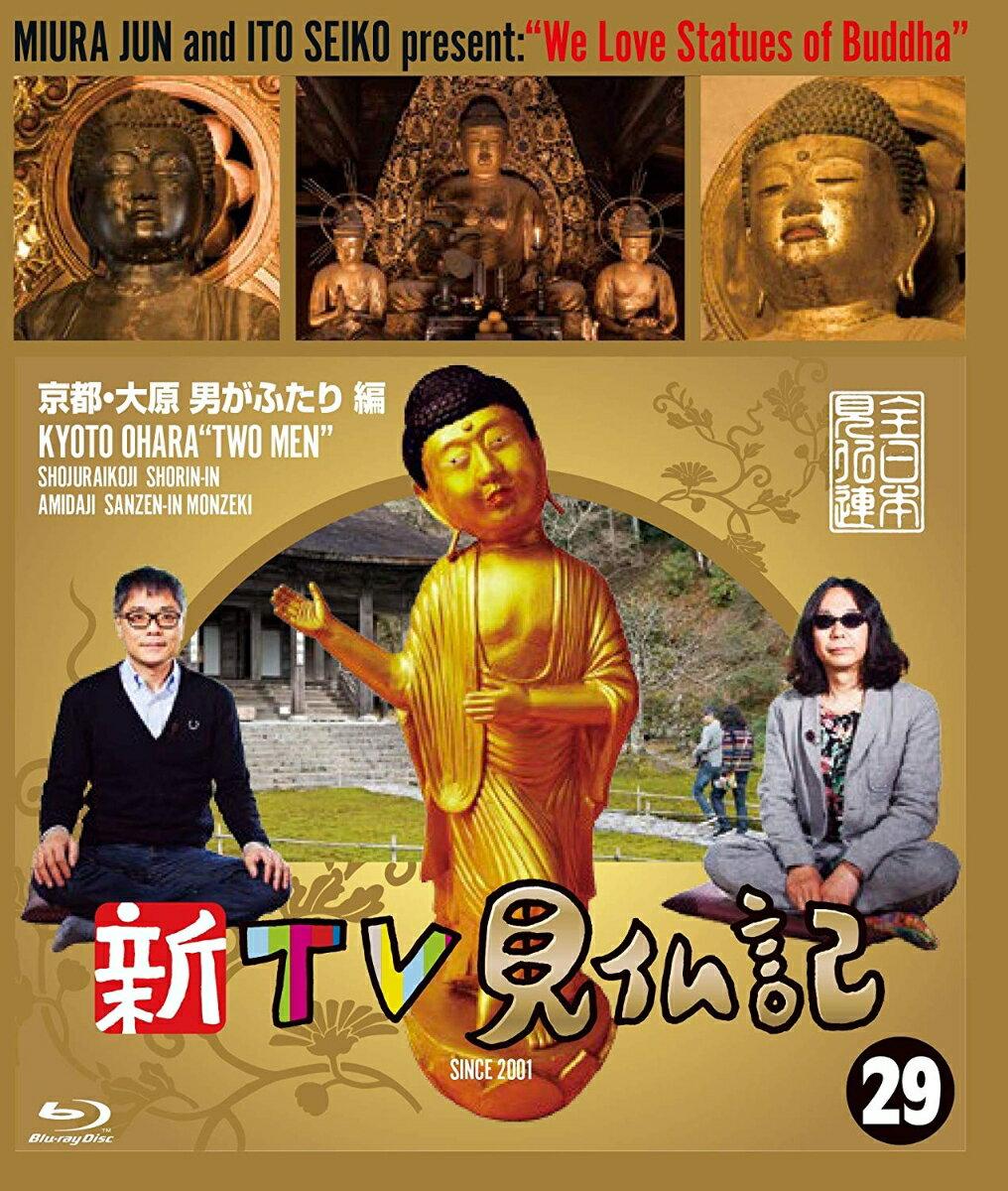 新TV見仏記29 京都・大原 男がふたり編【Blu-ray】 [ みうらじゅん ]