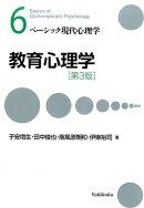 教育心理学第3版