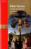 旧約聖書と新約聖書の世界