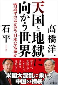 天国と地獄に向かう世界 習近平のおかげで日本は安泰か [ 石平 ]