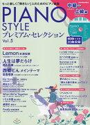 PIANO STYLEプレミアム・セレクション(Vol.5)