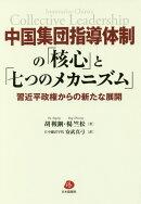 中国集団指導体制の「核心」と「七つのメカニズム」