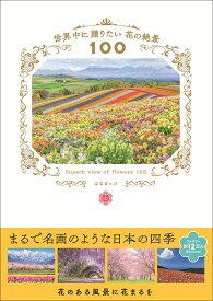 世界中に贈りたい 花の絶景100 [ はなまっぷ ]