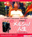 メルシィ!人生 HDリマスター版【Blu-ray】