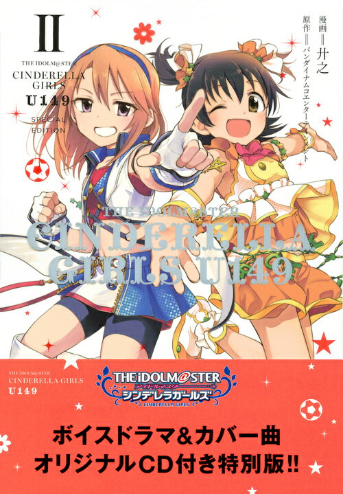 THE IDOLM@STER CINDERELLA GIRLS U149(2) SPECIAL EDITION (サイコミ) [ 廾之 ]
