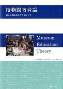 博物館教育論
