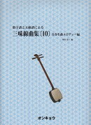 数字譜と五線譜による三味線曲集(10)