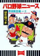 パロ野球ニュース(野球殿堂編 part 2)