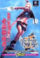 フロム・ソフトウェアオフィシャル攻略ブックRune 2〜コルテンの鍵の秘密〜