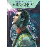 永遠のオルドバン (ハヤカワ文庫SF 宇宙英雄ローダン・シリーズ 600)