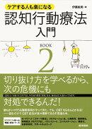 認知行動療法入門(BOOK 2)