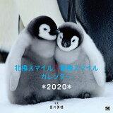 北極スマイル・南極スマイルカレンダー(2020) ([カレンダー])