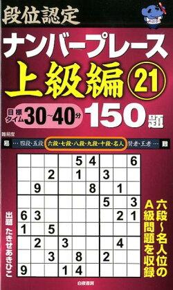 段位認定ナンバープレース上級編150題(21)