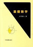 基礎数学第3版