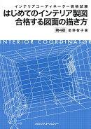 インテリアコーディネーター資格試験 はじめてのインテリア製図
