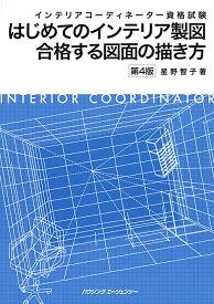 インテリアコーディネーター資格試験 はじめてのインテリア製図 (合格する図面の描き方 第4版)