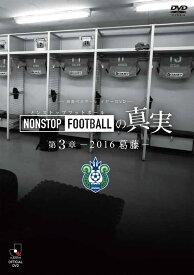 湘南ベルマーレ イヤーDVD NONSTOP FOOTBALLの真実 第3章〜2016 葛藤〜 [ 湘南ベルマーレ ]