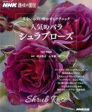 花をいっぱい咲かせるテクニック人気のバラシュラブローズ