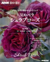 花をいっぱい咲かせるテクニック人気のバラシュラブローズ (NHK趣味の園芸 生活実用シリーズ) [ NHK出版 ]