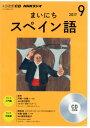 NHKラジオまいにちスペイン語(9月号) (<CD>)
