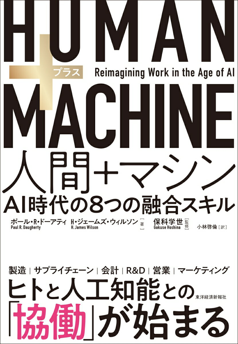 HUMAN+MACHINE 人間+マシン AI時代の8つの融合スキル [ ポール・R・ドーアティ ]