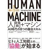 HUMAN+MACHINE人間+マシン