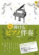 コード進行で学ぶ弾ける!ピアノ伴奏