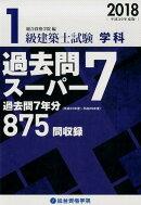 1級建築士試験学科過去問スーパー7(平成30年度版)