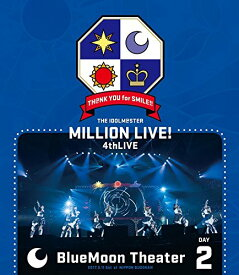 THE IDOLM@STER MILLION LIVE! 4thLIVE TH@NK YOU for SMILE!! LIVE Blu-ray BlueMoon Theater DAY2【Blu-ray】 [ (V.A.) ]