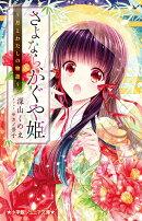 さよなら、かぐや姫 〜月とわたしの物語〜