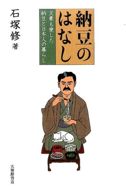 納豆のはなし 文豪も愛した納豆と日本人の暮らし [ 石塚修 ]